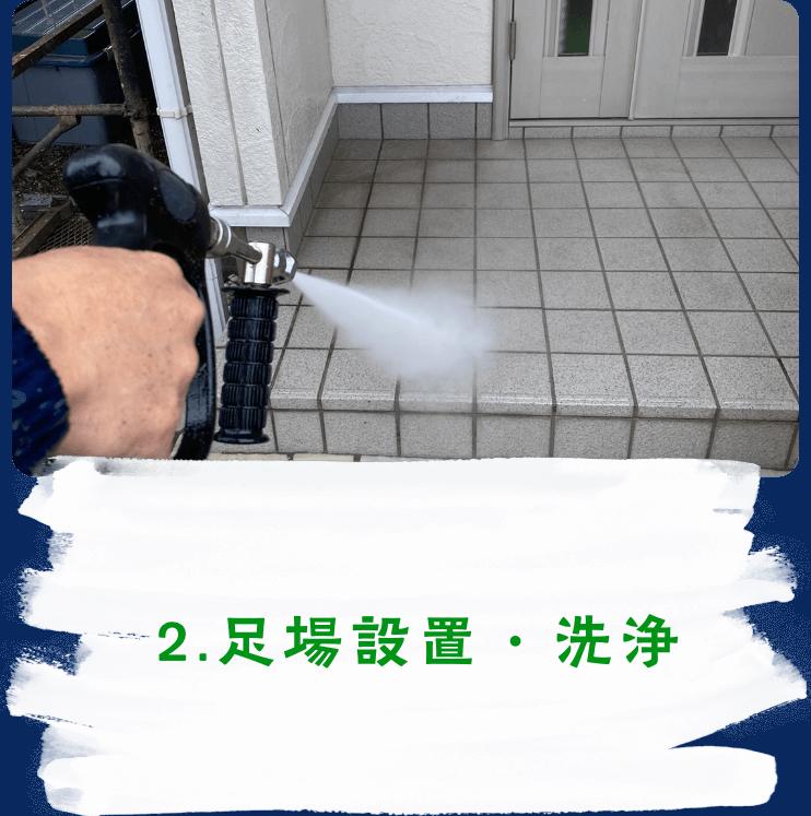 2.足場設置・洗浄